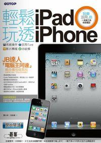 輕鬆玩透iPad iPhone:系統操作 x 活用iTune x 影片轉檔 x JB破解