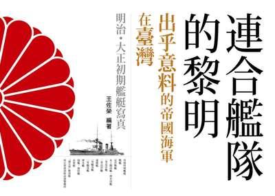 連合艦隊的黎明:出乎意料的帝國海軍在臺灣:明治.大正初期艦艇寫真
