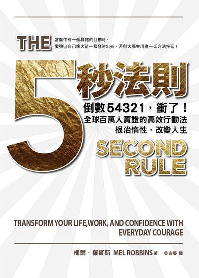 5秒法則:倒數54321, 衝了!全球百萬人實證的高效行動法, 根治惰性, 改變人生