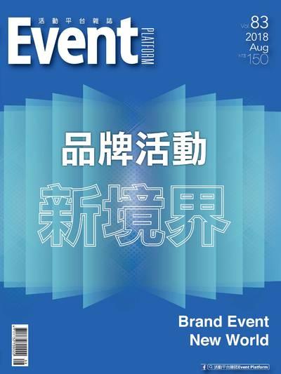 活動平台雜誌 [第83期]:品牌活動新境界