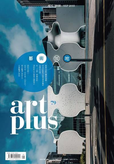 art plus (Taiwan) [第79期]:藝術領地