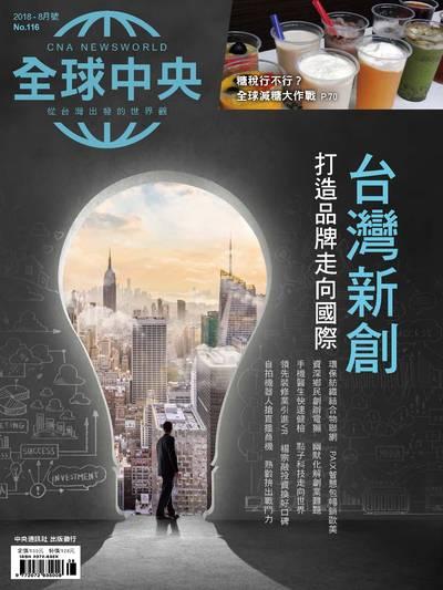 全球中央 [第116期]:台灣新創 打造品牌走向國際