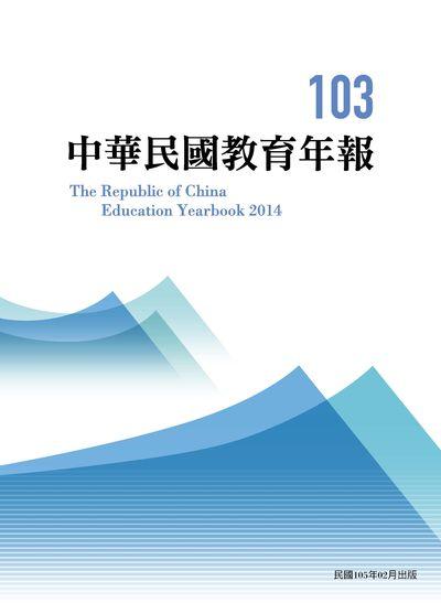 中華民國教育年報. 103