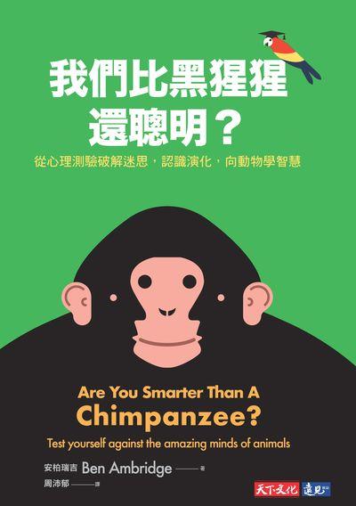 我們比黑猩猩還聰明?:從心理測驗破解迷思, 認識演化, 向動物學智慧