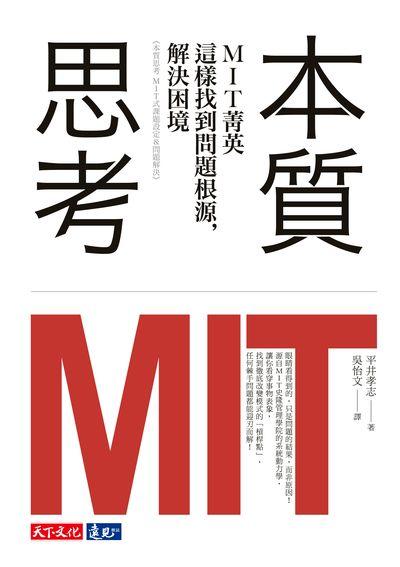 本質思考:MIT菁英這樣找到問題根源, 解決困境