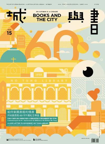 城與書 [第15期]:給何東圖書館的情書