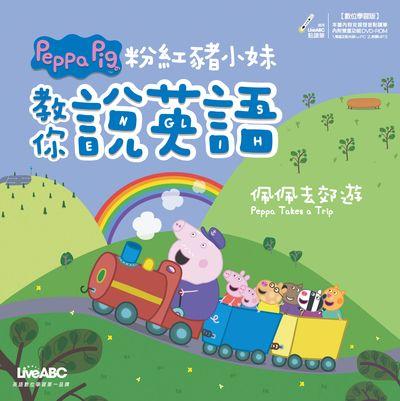 粉紅豬小妹教你說英語 [有聲書]:佩佩去郊遊