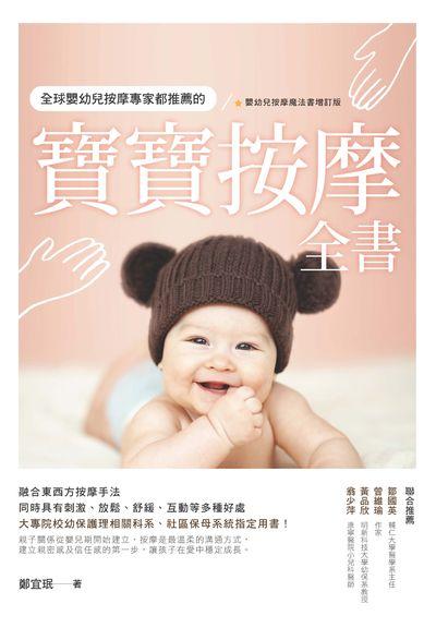 全球嬰幼兒按摩專家都推薦的寶寶按摩全書