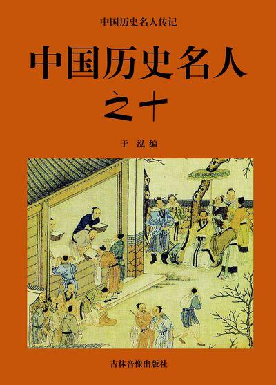 中國歷史名人. 十