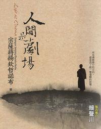 人間是劇場:所有佛教修行的目的,都是為了能一瞥覺醒的狀態