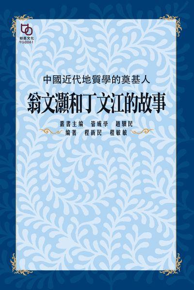 中國近代地質學的奠基人:翁文灝和丁文江的故事