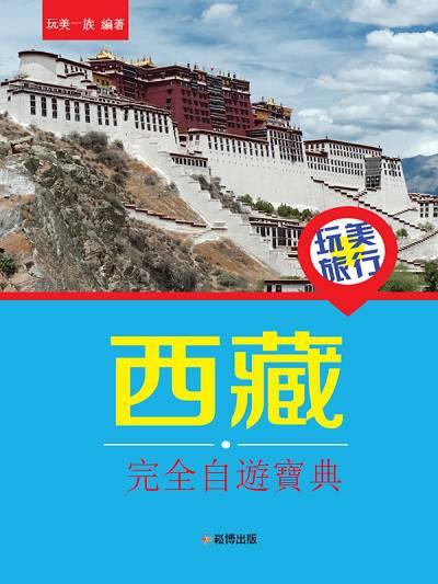 玩美旅行:西藏完全自遊寶典
