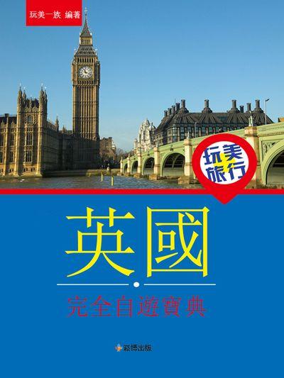 玩美旅行:英國完全自遊寶典