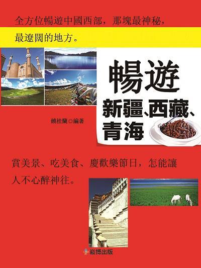 暢遊新疆、西藏、青海