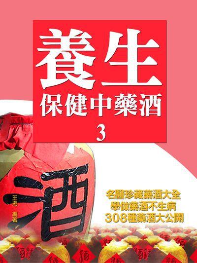 養生保健中藥酒. 3