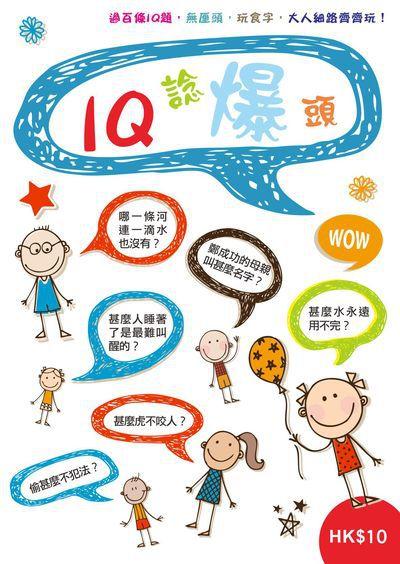 IQ諗爆頭