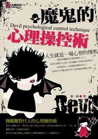 魔鬼的心理操控術:人生就是一場心智的博弈