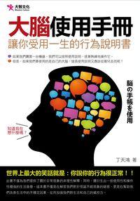 大腦使用手冊:讓你受用一生的行為說明書