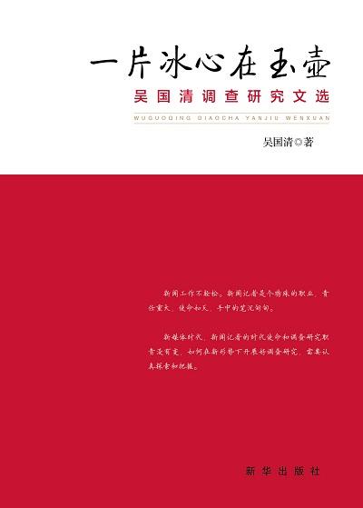 一片冰心在玉壺:吳國清調查研究文選
