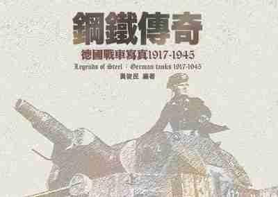 鋼鐵傳奇:德國戰車寫真1917-1945