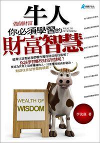 做個財富牛人,你必須學習的財富智慧