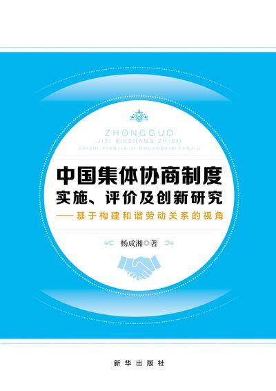 中國集體協商制度實施、評價及創新研究:基於構建和諧勞動關係的視角