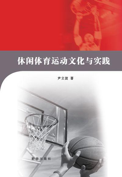 休閒體育運動文化與實踐