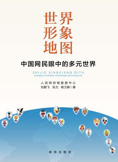 世界形象地圖:中國網民眼中的多元世界