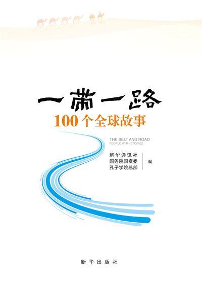 """""""一帶一路""""100個全球故事"""