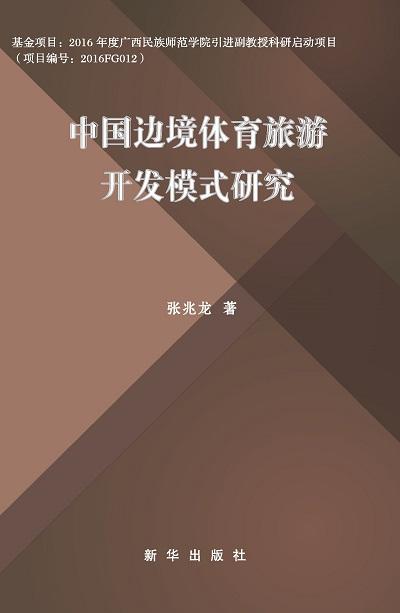 中國邊境體育旅遊開發模式研究