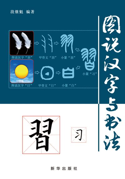 圖說漢字與書法