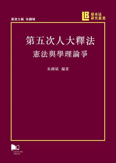 第五次人大釋法:憲法與學理論爭