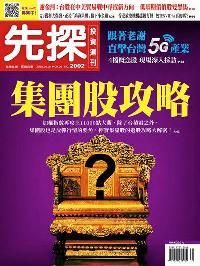 先探投資週刊 2018/08/31 [第2002期]:集團股攻略