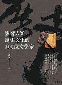 影響人類歷史文化的100位文學家