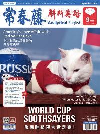 常春藤解析英語雜誌 [第362期] [有聲書]:俄國神貓預言世足賽!