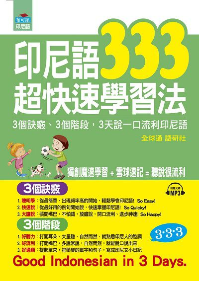 印尼語333超快速學習法 [有聲書]:3個訣竅, 3個階段, 3天說一口流利印尼語