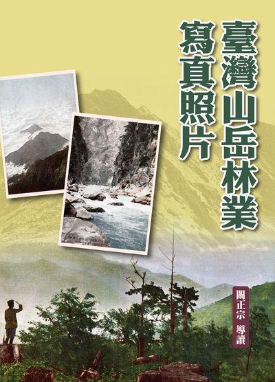 臺灣山岳林業寫真照片