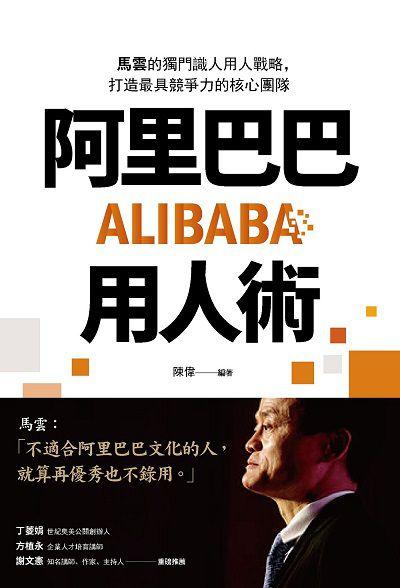 阿里巴巴用人術:馬雲的獨門識人用人戰略, 打造最具競爭力的核心團隊
