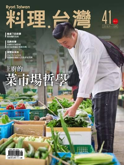 料理.台灣 [第41期]:主廚的菜市場哲學