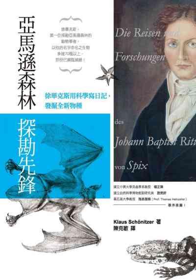 亞馬遜森林 探勘先鋒:徐畢克斯用科學寫日記, 發掘全新物種