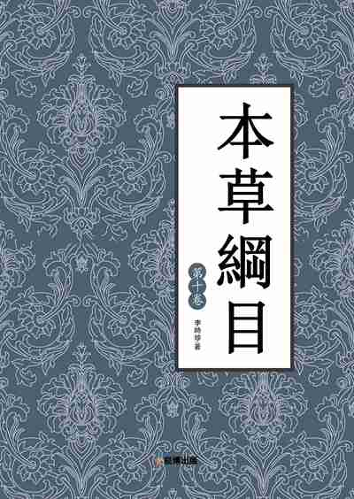 本草綱目. 第十卷
