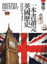 一本書讀完英國歷史