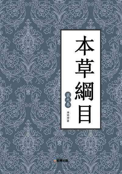 本草綱目. 第九卷