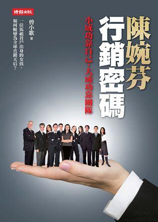 陳婉芬行銷密碼:小成功靠自己, 大成功靠團隊