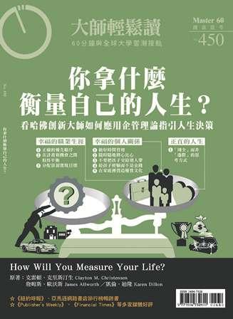大師輕鬆讀 2012/08/01 [第450期] [有聲書]:你拿什麼衡量自己的人生? : 看哈佛創新大師如何應用企管理論指引人生決策