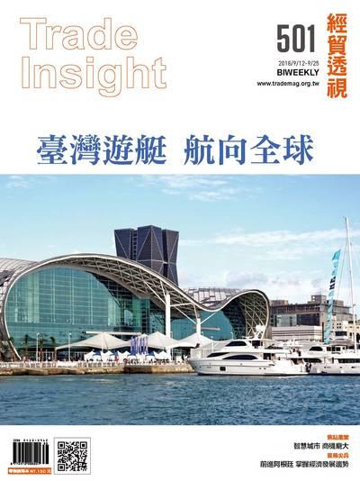 經貿透視雙周刊 2018/09/12 [第501期]:臺灣遊艇 航向全球