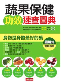 蔬果保健功效速查圖典:圖解式食用指南