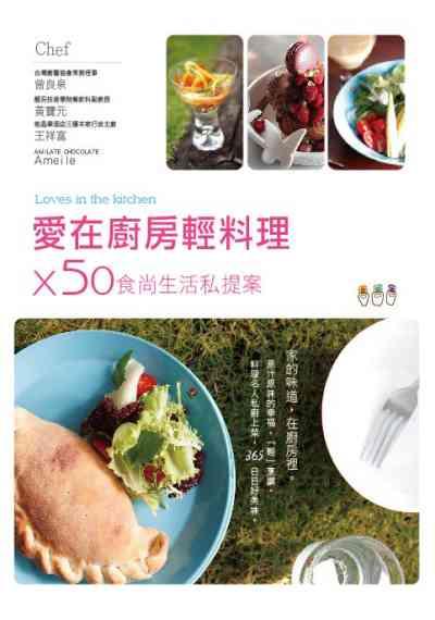 愛在廚房輕料理x50食尚生活私提案
