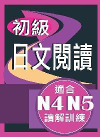 初級日文閱讀 [適合N4-N5讀解訓練]