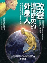 改變地球歷史的外星人:外星人重返地球?!人類起源與星際文明大解密